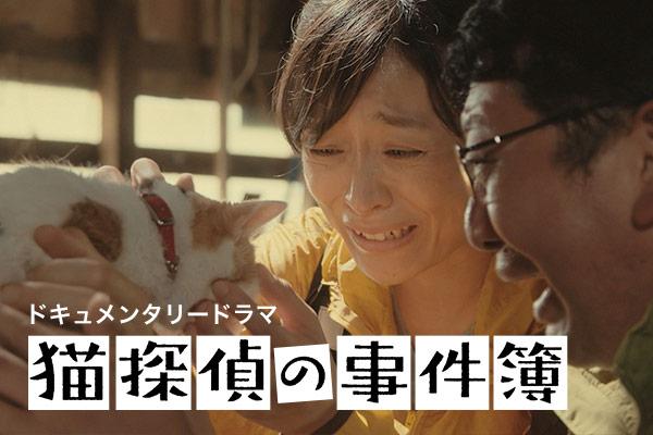 ドキュメンタリードラマ猫探偵の事件簿